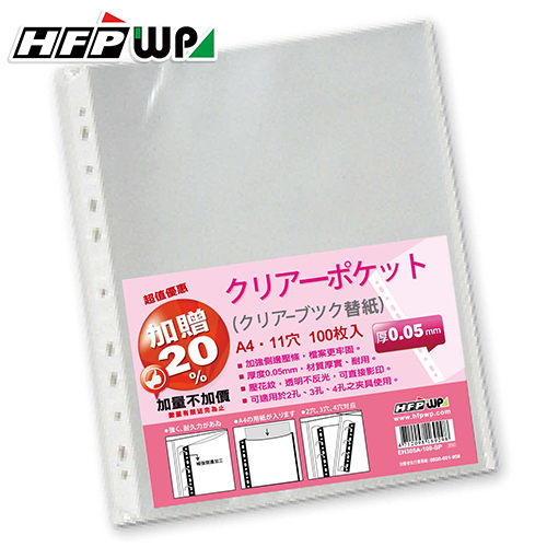 7折 [加贈20%] HFPWP 11孔透明資料袋(100入)厚0.05mm 環保材質 台灣製 EH305A-100-SP