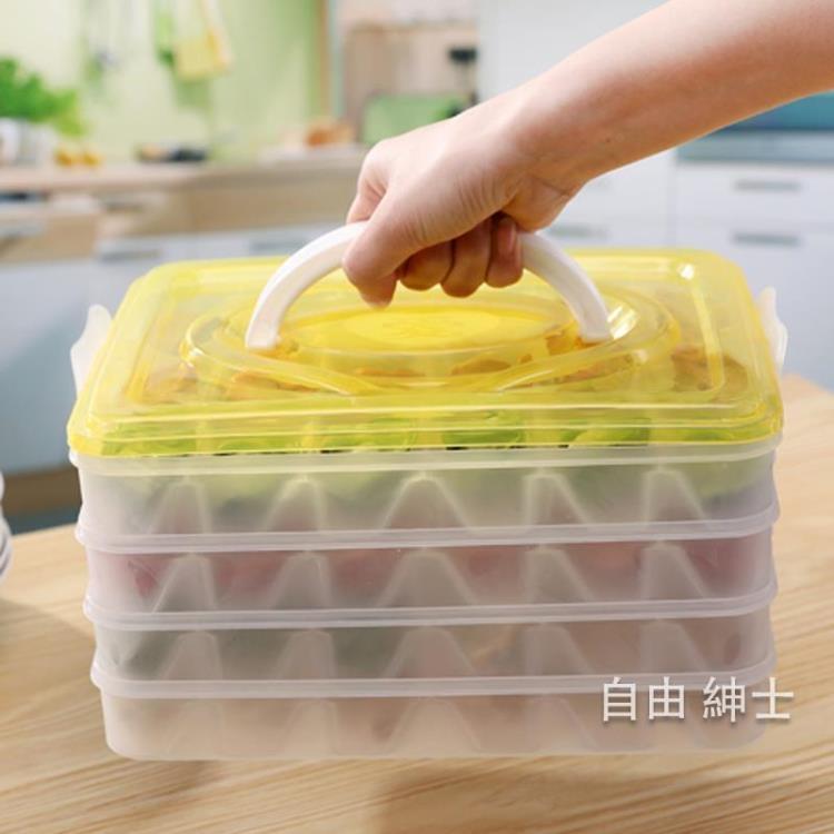 餃子盒凍餃子冰箱保鮮收納盒速凍不粘保鮮盒可微波混沌餛飩盒托盤自由紳士