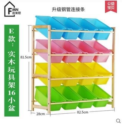 兒童玩具收納架實木幼兒園玩具架整理架置物架加寬四層16小盆