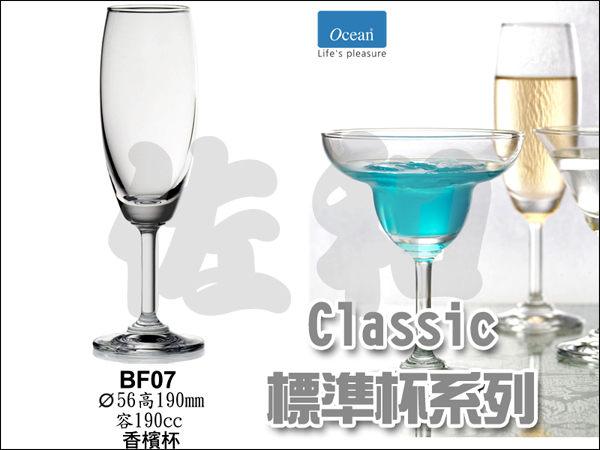 ~佐和陶瓷餐具~【經典標準系列香檳杯190cc】6入(25BF07)