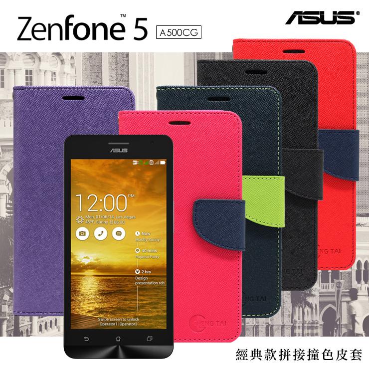 愛瘋潮ASUS ZenFone 5 A500CG經典書本雙色磁釦側翻可站立皮套手機殼