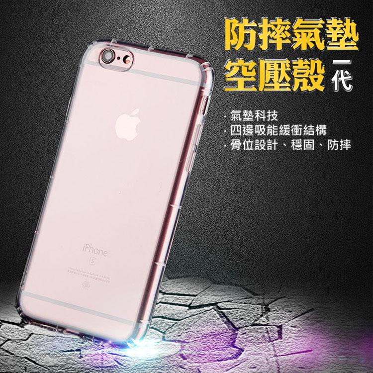 空壓殼防摔手機殼IPhone 7 Plus 6 6S 6 PLus IPhone5s I5 SE J7 2016 TPU軟殼保護殼