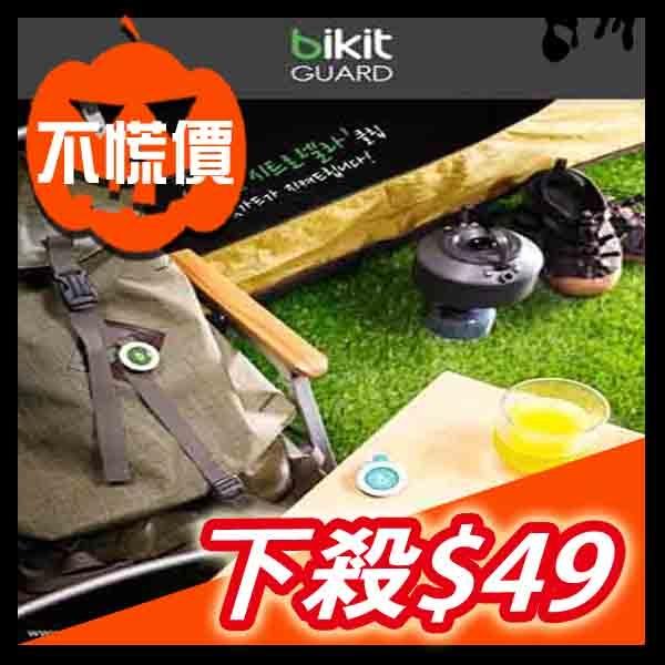 韓國Bikit Guard防蚊扣可當飾品款式隨機UR8D