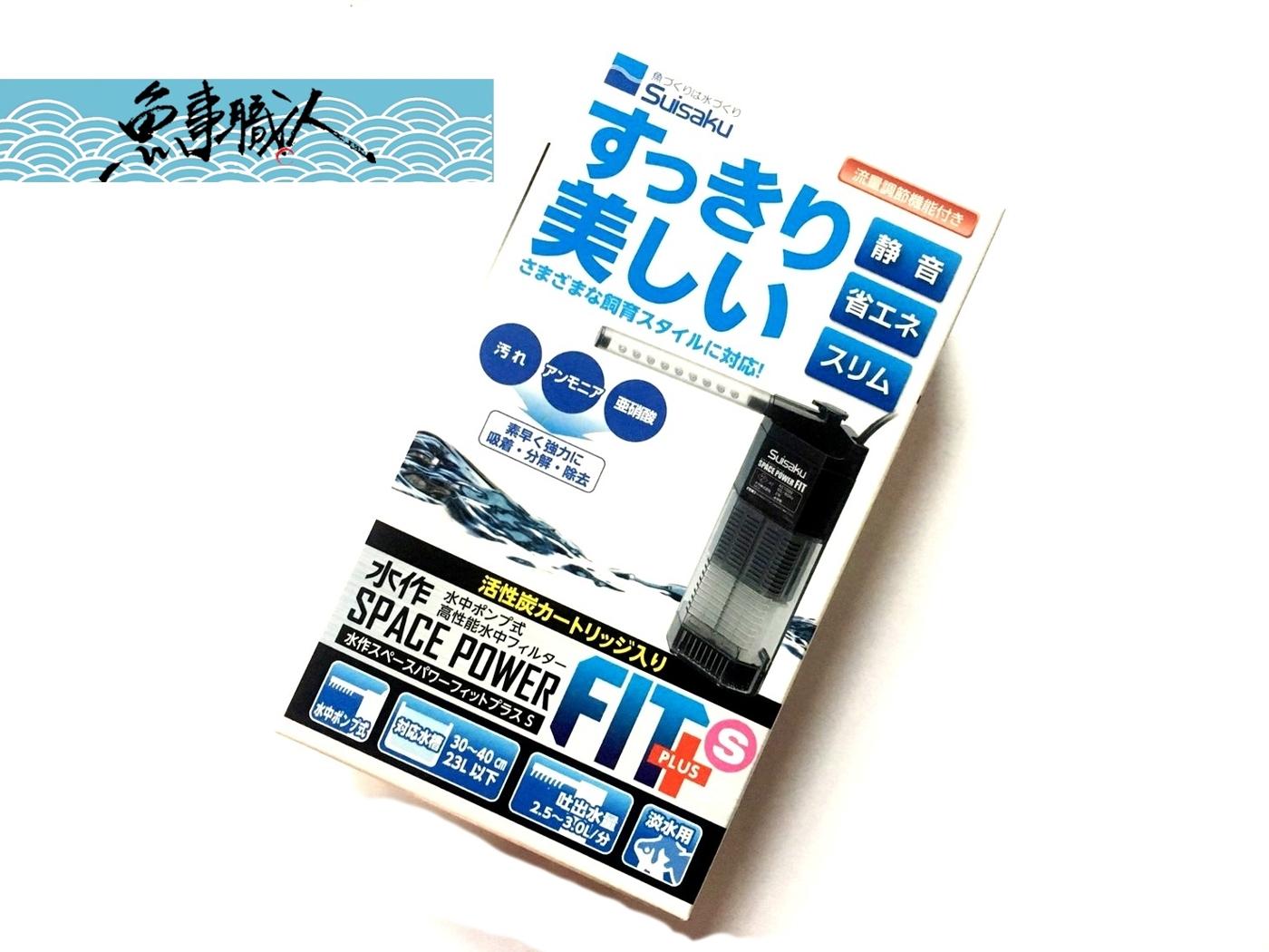 SUISAKU水作內置過濾器S附雙層過濾過濾兼打氣魚缸烏龜低水位可用抽水揚水魚事職人