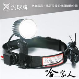 【快速出貨】汎球牌 8D09 LED 頭燈 防水頭燈 純鋁頭燈 登山 捕魚 頭燈 探照頭燈 一年保固 哈家人