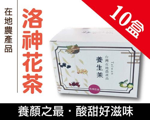 台灣洛神花茶15包10盒養顏美容聖品青春美容飲品