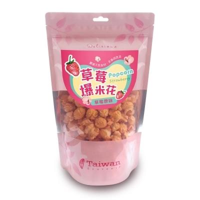 爆米花 卡滋爆米花-草莓口味 ( 150公克 ) 淘樂思