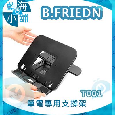 B-FRIEND茂林T001筆電專用支撐架5段式多功能角度調整設計黑色