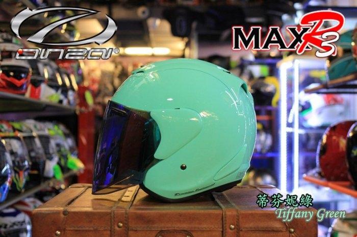 中壢安信ONZA MAX-R 3 MAXR3素色蒂芬妮綠半罩安全帽