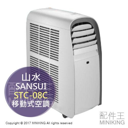 配件王一年保公司貨SANSUI山水STC-08C移動式空調約6坪速冷除溼除菌清淨冷氣露營套房