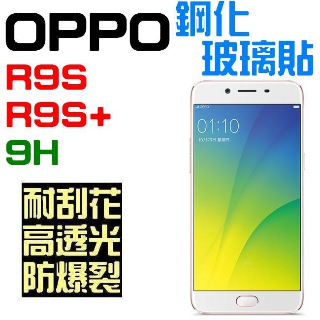 OPPO R9 R9S R9S PLUS 鋼化玻璃貼 9H 保護貼 0.3mm 極薄 非滿版【采昇通訊】