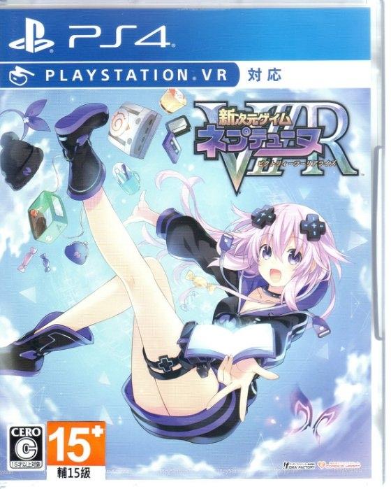 玩樂小熊現貨中PS4遊戲新次元遊戲戰機少女VIIR日文日版支援VR