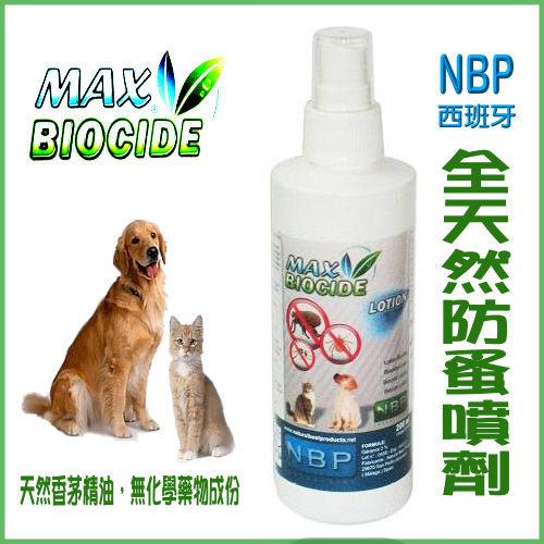 KING WANG西班牙NBP全天然防蚤噴劑天然成分安全無毒-犬貓適用-200ml