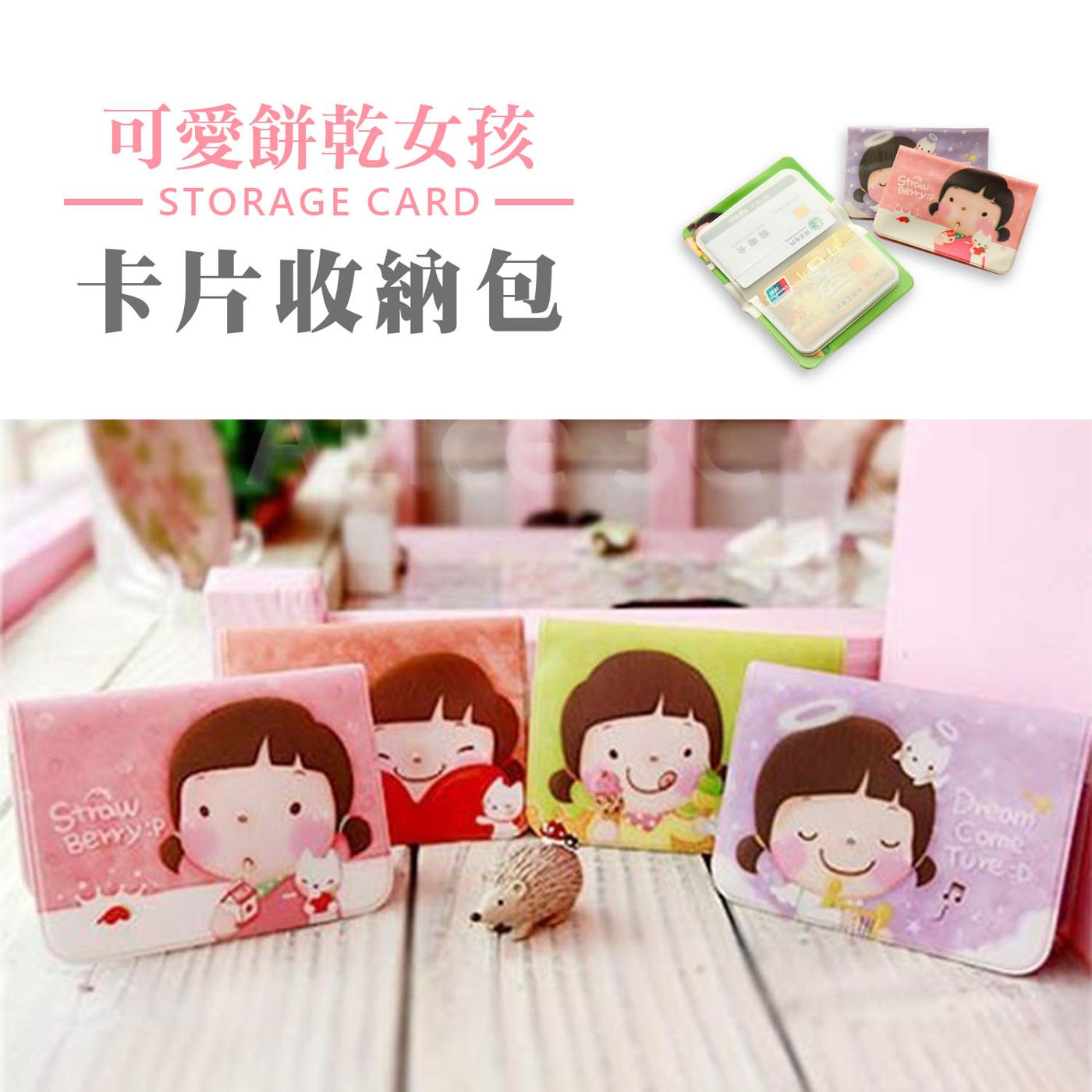 餅乾女孩 信用卡包 【PA-017】12格 名片夾 名片 醫卡 卡片夾 Alice3C
