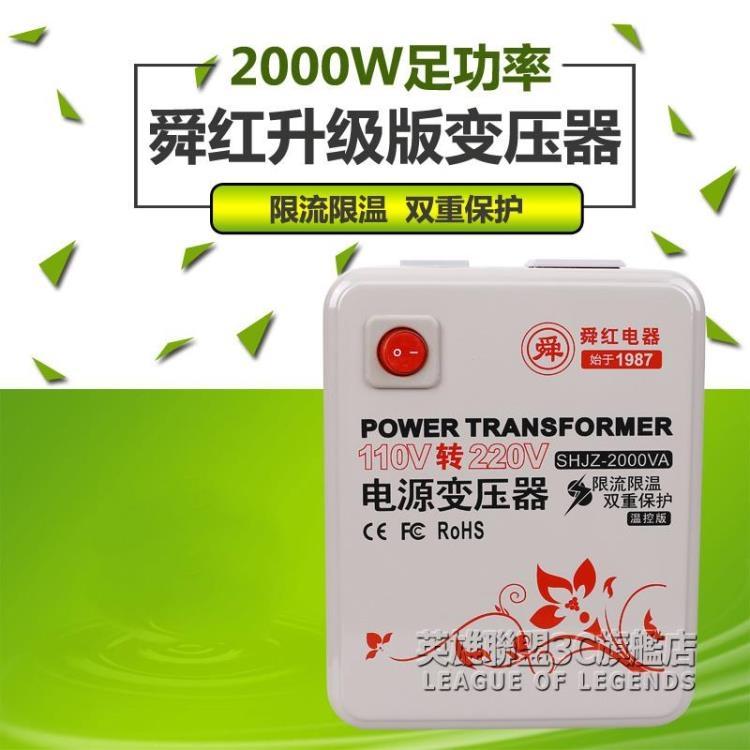 變壓器110v轉220v電源電壓轉換器2000W溫控