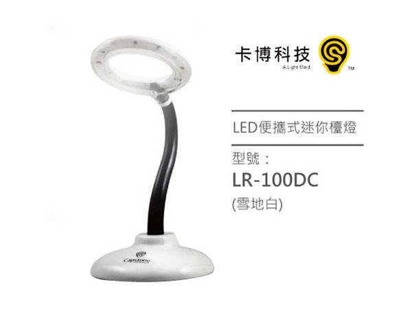 LED迷你檯燈白色LR-100DC USB鋰電池續電led檯燈led燈具led照明節能卡博科技