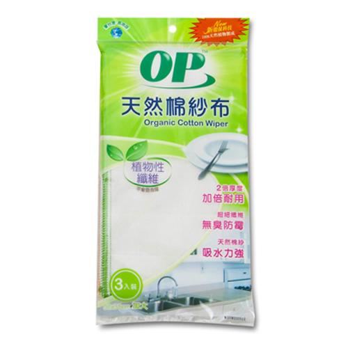OP天然棉紗抹布3入【愛買】