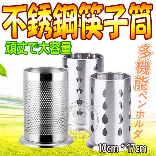 【培菓幸福寵物專營店】不銹鋼筷子密孔筒(厚款155克)