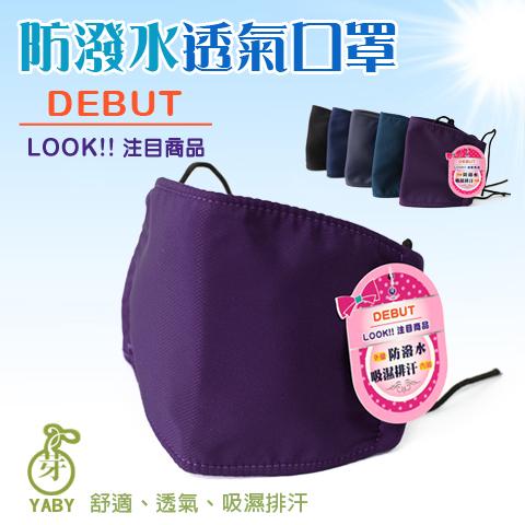 吸濕排汗防曬防潑水內透氣平面口罩台灣製芽比YABY