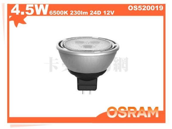 OSRAM歐司朗 星亮 LED 4.5W 6500K 超白光 24D 12V MR16 杯燈 替代傳統20w鹵素杯燈   _ OS520019