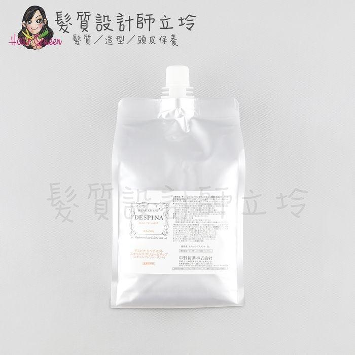 立坽『瞬間護髮』NAKANO 中野製藥 原生肌.淨化髮霜(蓬鬆御用)1500ml(補充包) HS03 HH03
