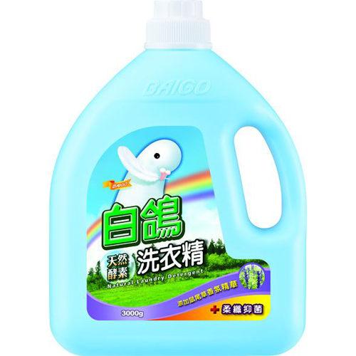 白鴿酵素洗衣精柔纖抑菌3000g