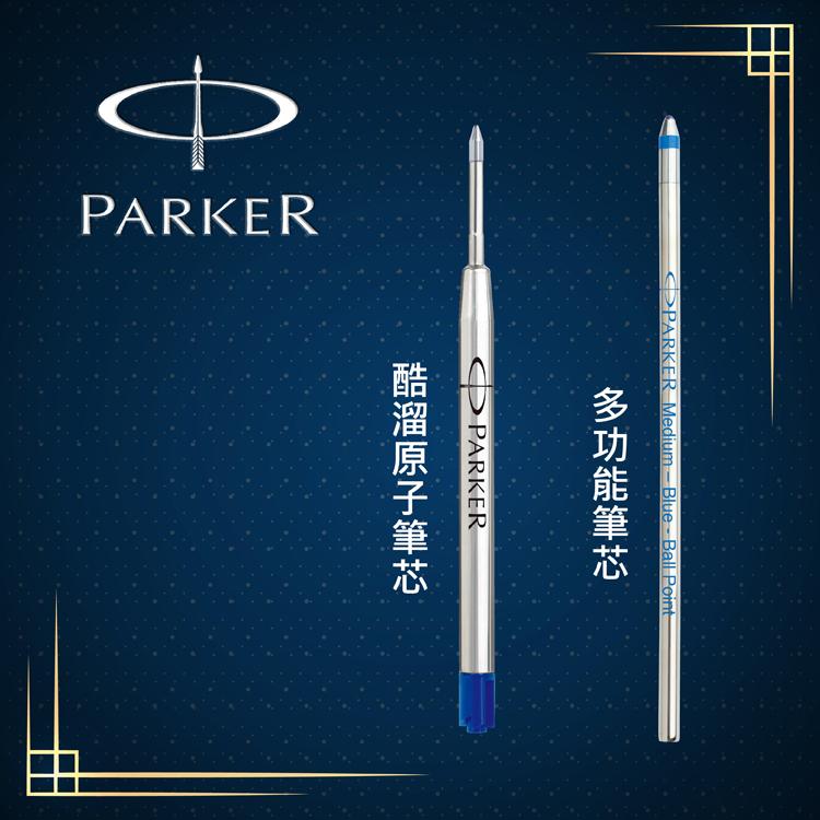 派克 PARKER 多功能 筆芯 P0774160 藍
