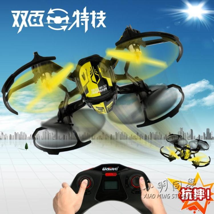 四軸飛行器無人機智能高清航拍遙控飛機直升機玩具igo小明同學