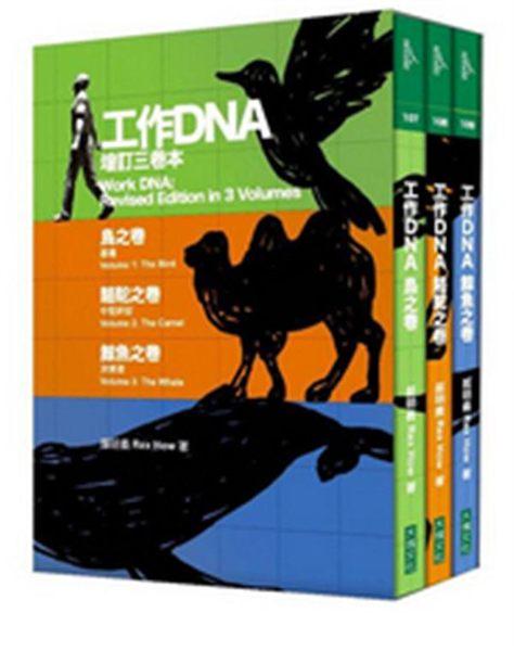 工作DNA增訂3卷本鳥之卷駱駝之卷鯨魚之卷