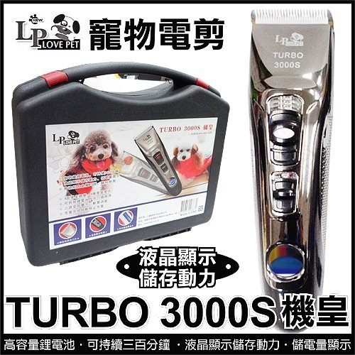 WANG TURBO3000S LP寵物電剪-店長美容師推鑑產品-外配有LED電量指示燈