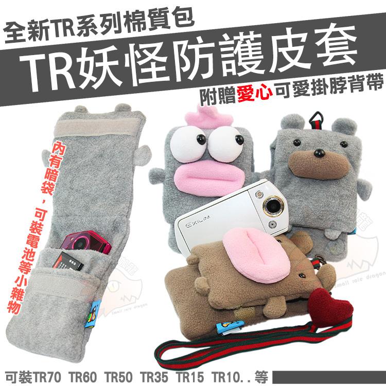 小咖龍可愛棉質怪物包包皮套CASIO TR35 TR15 TR10 TR350s TR350 TR300皮套保護套相機包棉布防護
