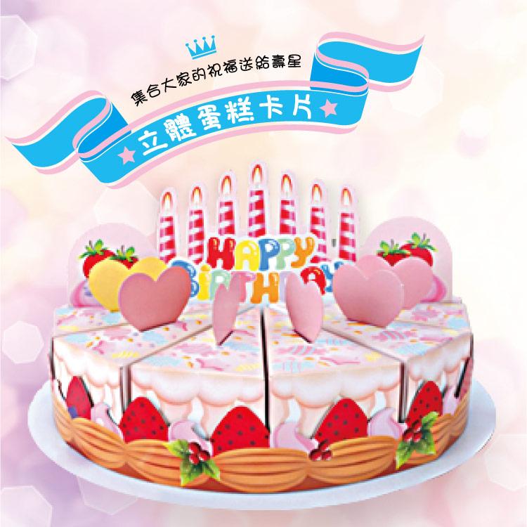 {立體蛋糕卡片} (1入/組)生日蛋糕 彩繪 美勞 手工藝 摺紙 婚禮小物