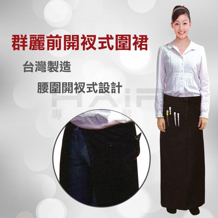 前開衩式圍裙6036工作服台灣製造防水透氣設計師助理必備HAiR美髮網