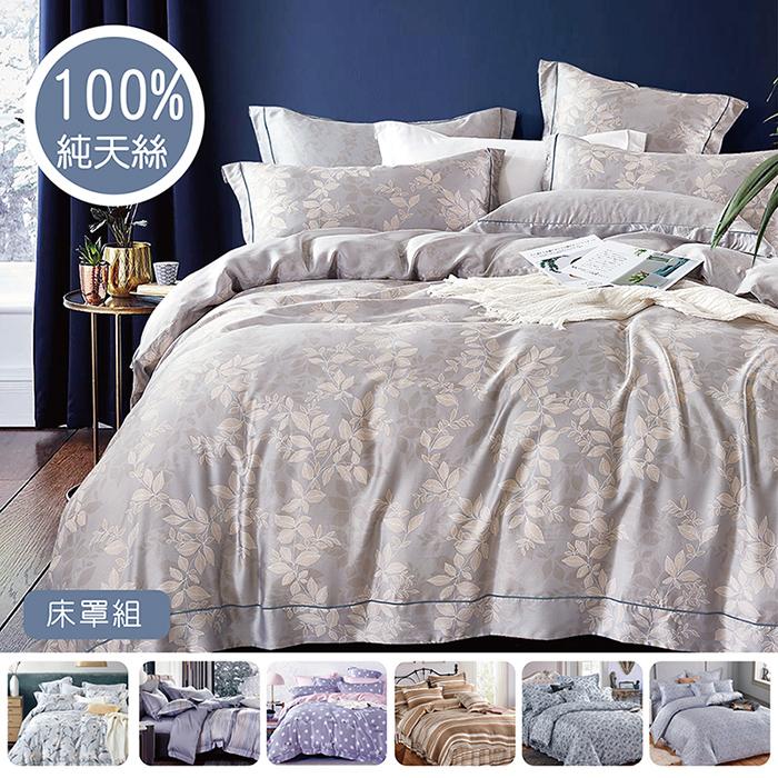 【Indian】100%純天絲雙人加大七件式床罩組(多款任選)