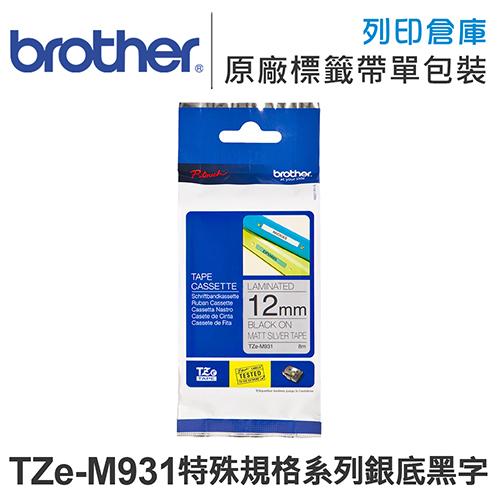 Brother TZ-M931/TZe-M931 特殊規格系列 銀底黑字 標籤帶 (寬度12mm) /適用 PT-1650/PT-9500PC/PT-1280/PT-180