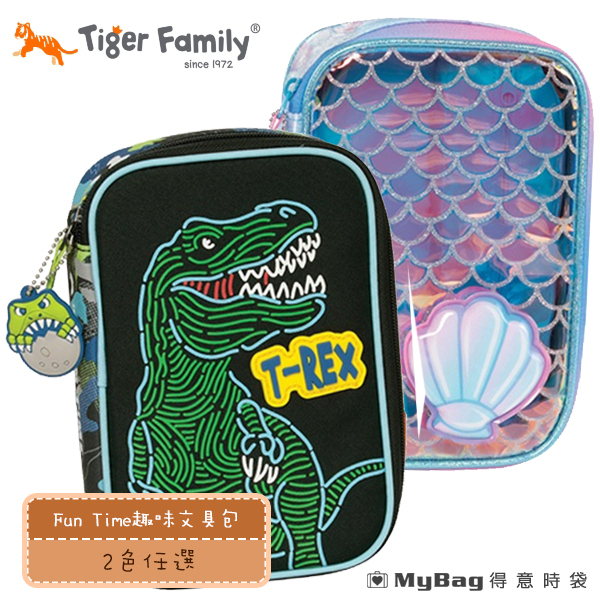Tiger Family 收納包 Fun Time 趣味文具包 筆袋 化妝包 盥洗包 FTGM-CP02 得意時袋