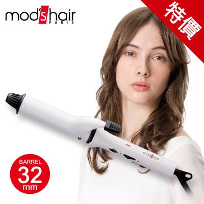 母親節Mods Hair 32mm白晶陶瓷造型捲髮棒捲棒MHI-3246-W-TW AF04055