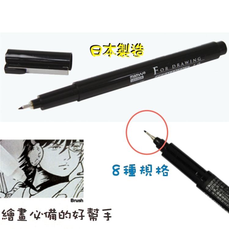 萬事捷 (3支販售)UCHIDA #380 油性代用針筆(8種規格)