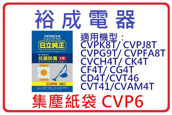 裕成電器高雄可自取HITACHI日立吸塵器專用集塵紙袋CVP6適用CVPK8T CVPJ8T CVPG9T CVPFA8T CVCH4T
