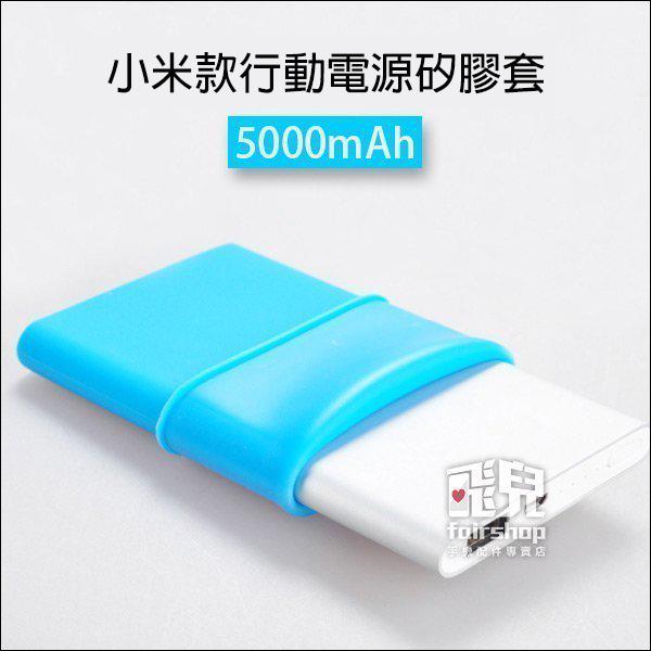 【飛兒】超便攜!小米款行動電源矽膠套 5000mAh 行動電源保護套 行動電源軟套 軟殼