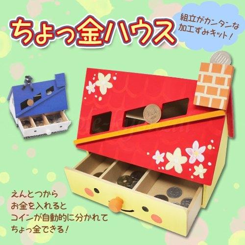 小福部屋日本手作錢幣分流存錢筒生日聖誕節新年交換禮物親子木製DIY玩具新品上架