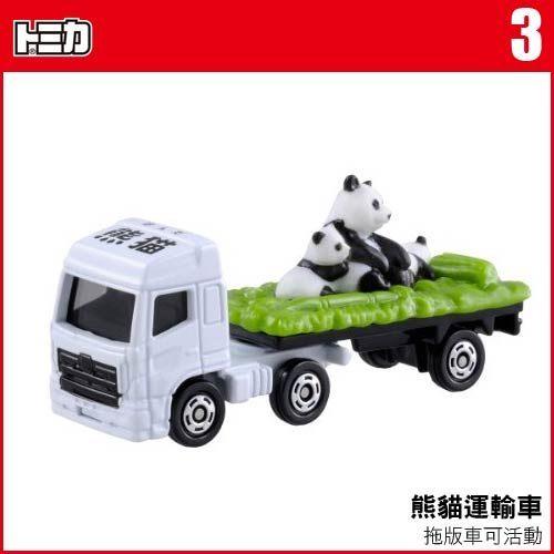 TOMICA 多美小汽車 NO.003 熊貓運輸車 / 動物運搬車(後車體及動物可拆)TAKARA TOMY