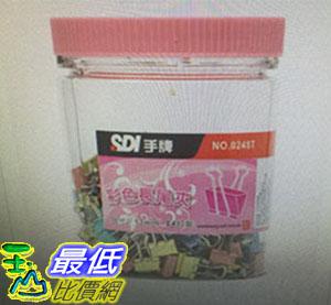 [COSCO代購 如果沒搶到鄭重道歉] 手牌塑膠桶彩色長尾夾13mm X 288入 _W115167