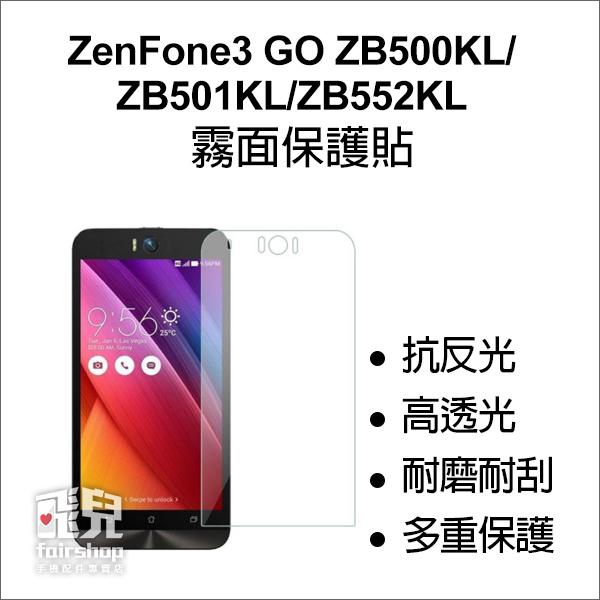 飛兒衝評價ASUS ZenFone 3 GO ZB500KL ZB501KL ZB552KL保護貼霧面5