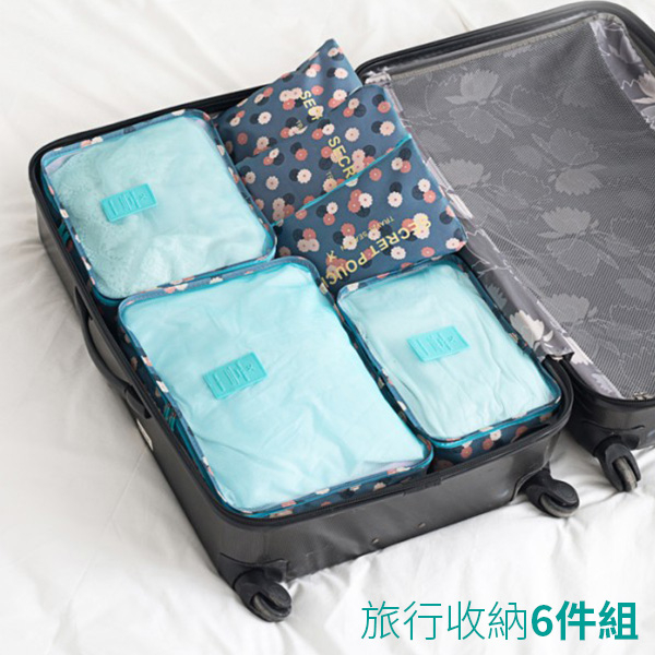 旅行收納袋六件組行李箱整理袋旅遊衣物分類袋盥洗包生活美學