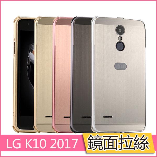 LG K10 2017手機殼LG K10 2017金屬邊框鏡面拉絲背蓋硬殼電鍍外殼鏡面背板四角防摔麥麥3C