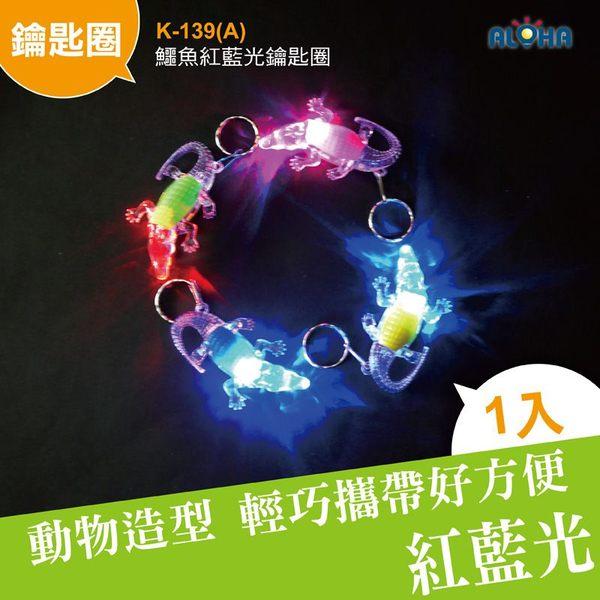 動物版鑰匙圈 鱷魚紅藍光鑰匙圈 (K-139)