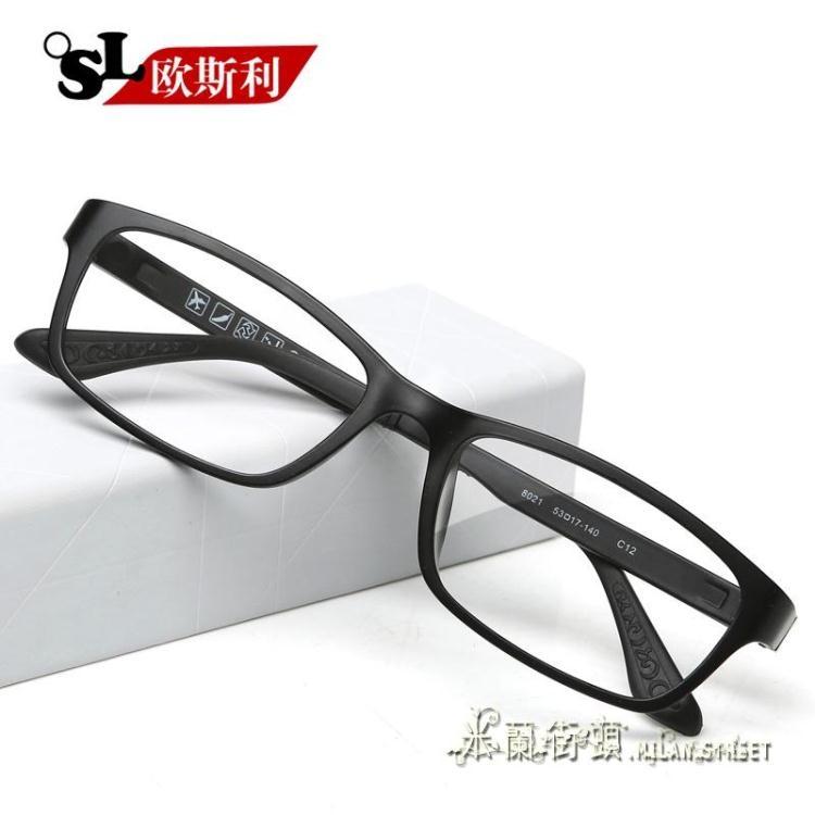 男女平光超輕全框眼鏡架眼睛框眼鏡框配鏡米蘭街頭