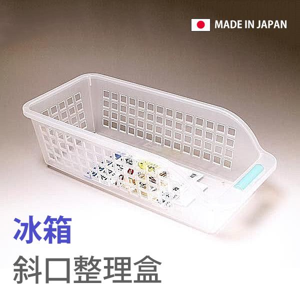日本製大創類似款冰箱斜口防髒好拿好收整理盒收納盒冰箱收納廚房收納SV3451快樂生活網