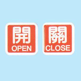 新潮指示標語系列  FS-600貼牌-開FS-610/關FS-611 / 個